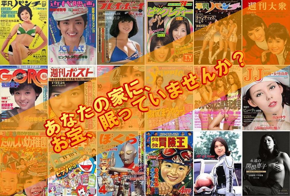 福岡で雑誌、古本の高価買取ならお任せください。古い雑誌、高く買います!【マルワ書店 (福岡市)】