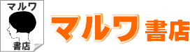 雑誌、DVD、古本の買取のマルワ書店 (福岡)